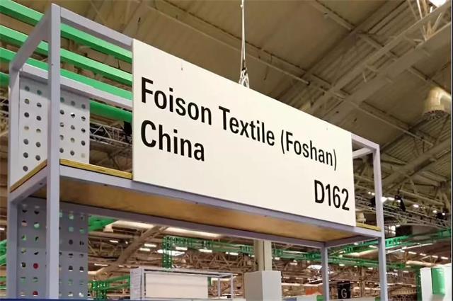 布展天下 织造未来︱丰泽纺织助力Texworld展