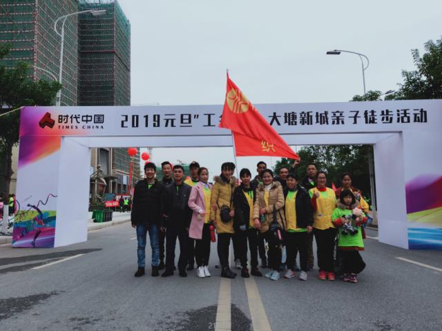丰泽公司参加大塘6公里亲子徒步活动