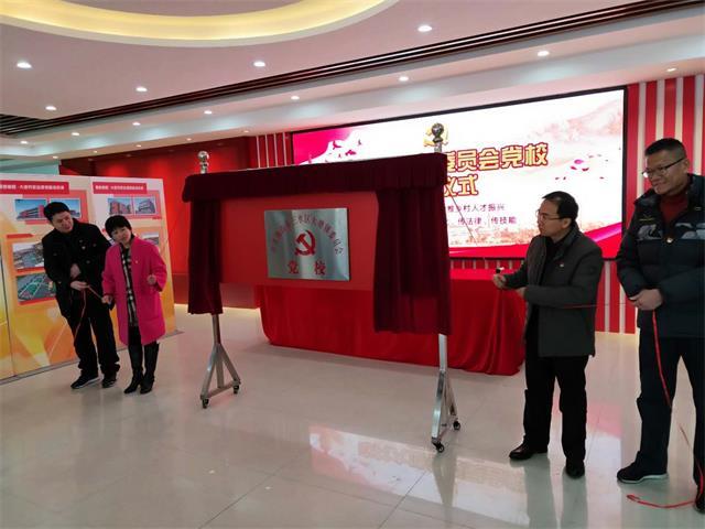 丰泽党支部参加中共大塘镇委员会党校揭牌仪式