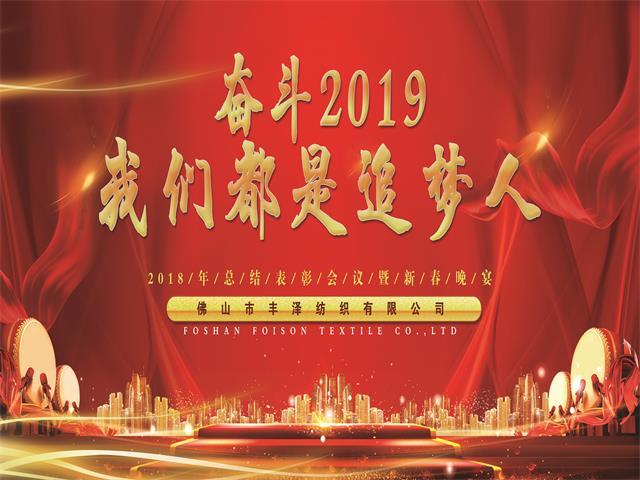 丰泽公司年会盛况:奋斗2019,我们都是追梦人